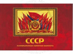 Booklet 100 rubles CCCP 1922-1991